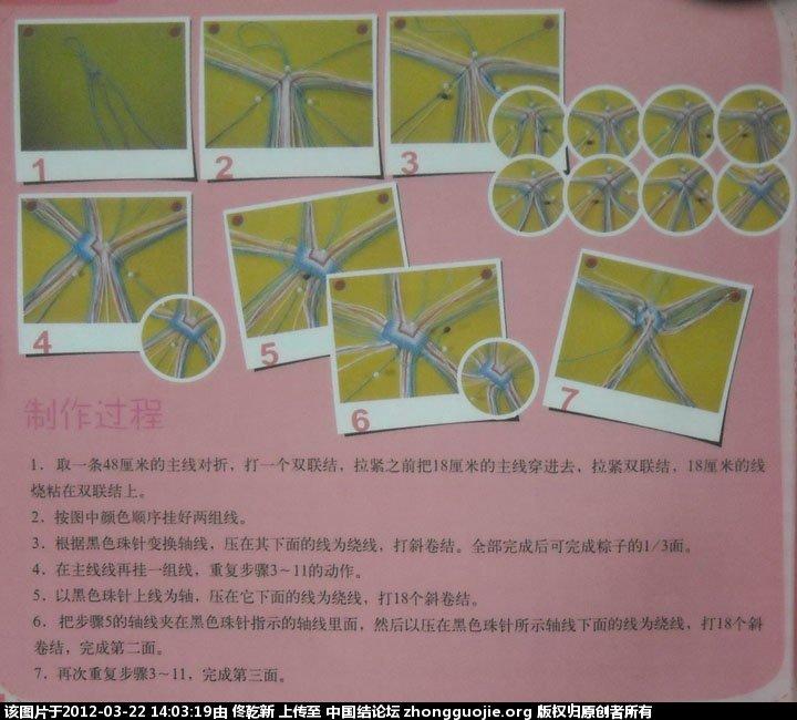 中国结论坛 如梦老师的书摘—粽子  图文教程区 134916dugi4spii81100li