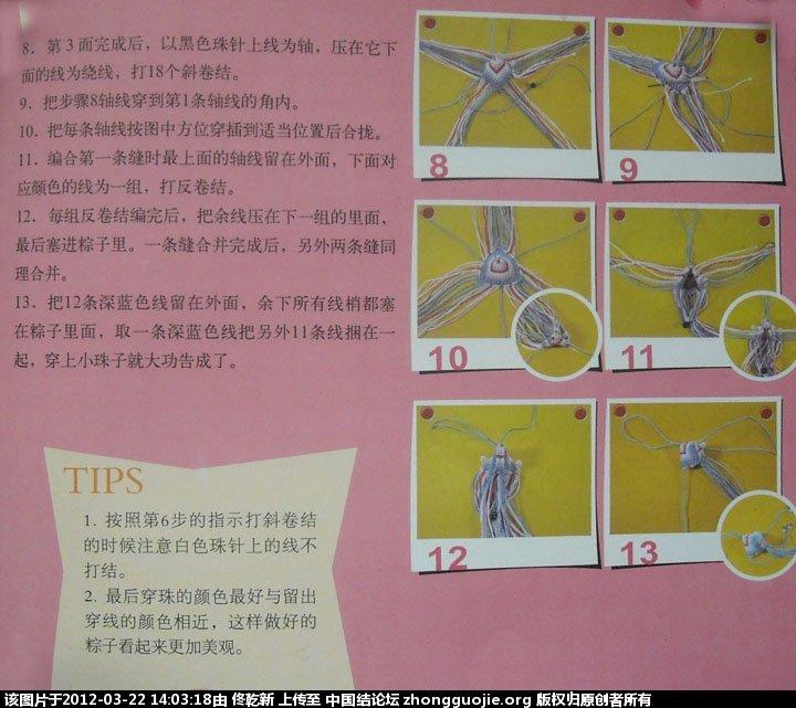 中国结论坛 如梦老师的书摘—粽子  图文教程区 135309xiizxss5ppysbjop
