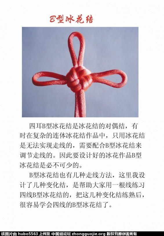 中国结论坛 四耳B型冰花结走线图  冰花结(华瑶结)的教程与讨论区 085128czk6xy6s4xyfkn6m