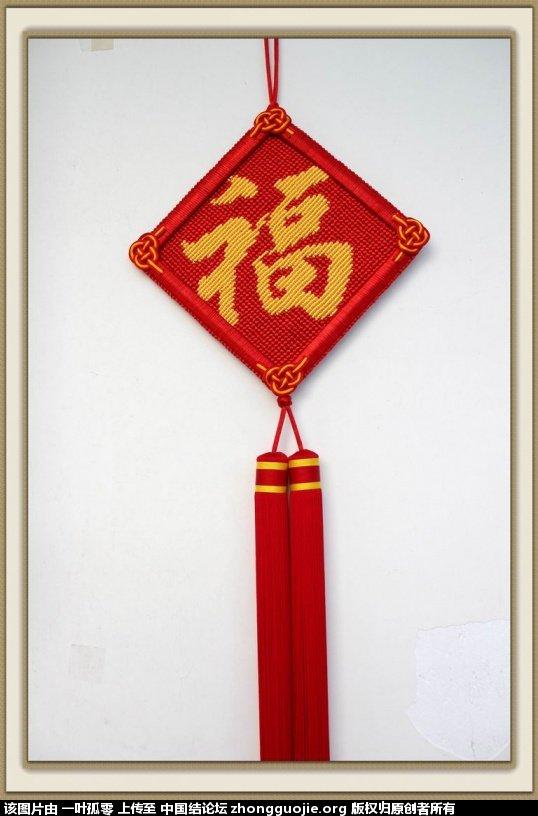 中国结论坛 方形福字大挂件 福字,挂件 作品展示 1557250kzn40nkkaoyky6n
