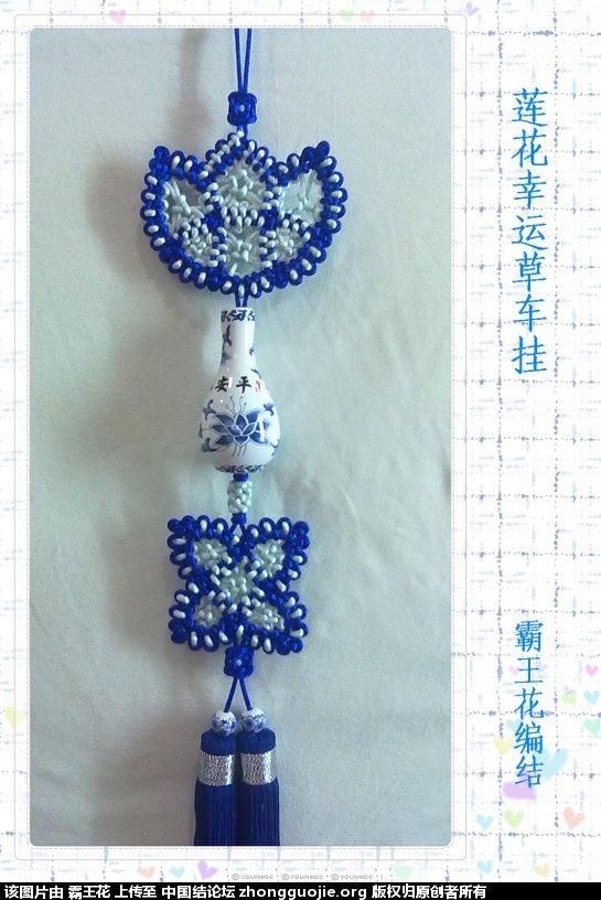 中国结论坛 心心相印(挂饰类习作) 挂饰 作品展示 1238081m4z21bbbghaqby1