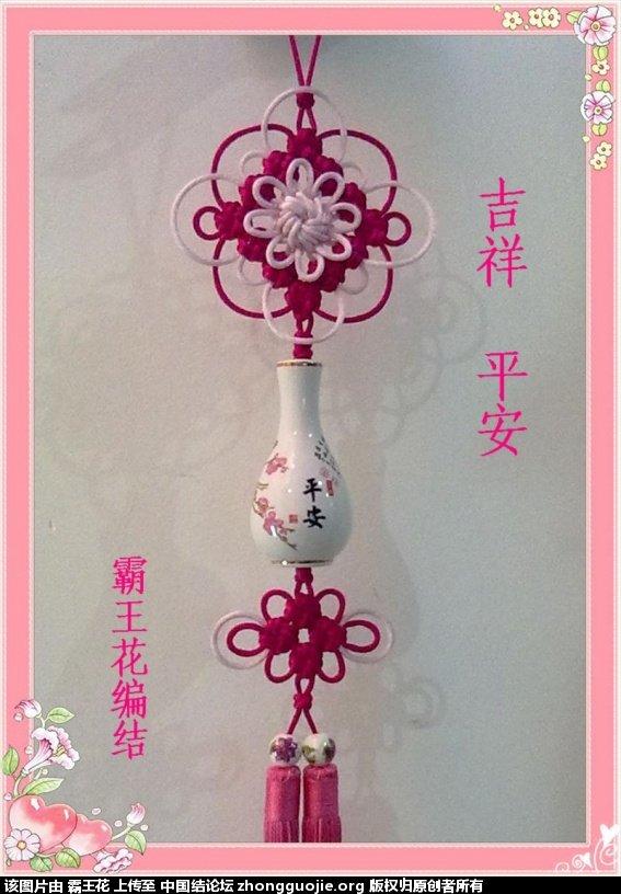 中国结论坛 心心相印(挂饰类习作) 挂饰 作品展示 1238572z2dczms2wodwwsz