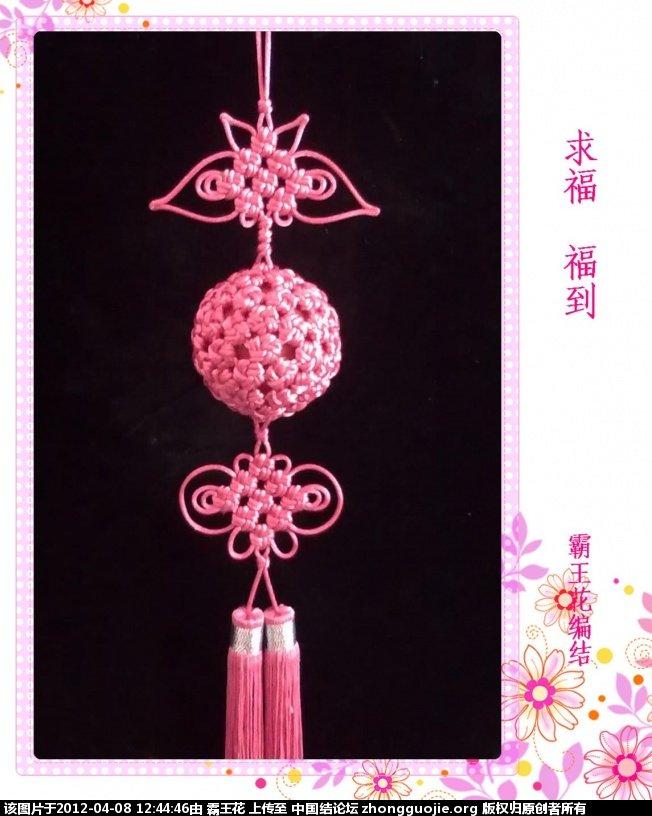 中国结论坛 心心相印(挂饰类习作) 挂饰 作品展示 124001cqvbhfvqt44ft2gq