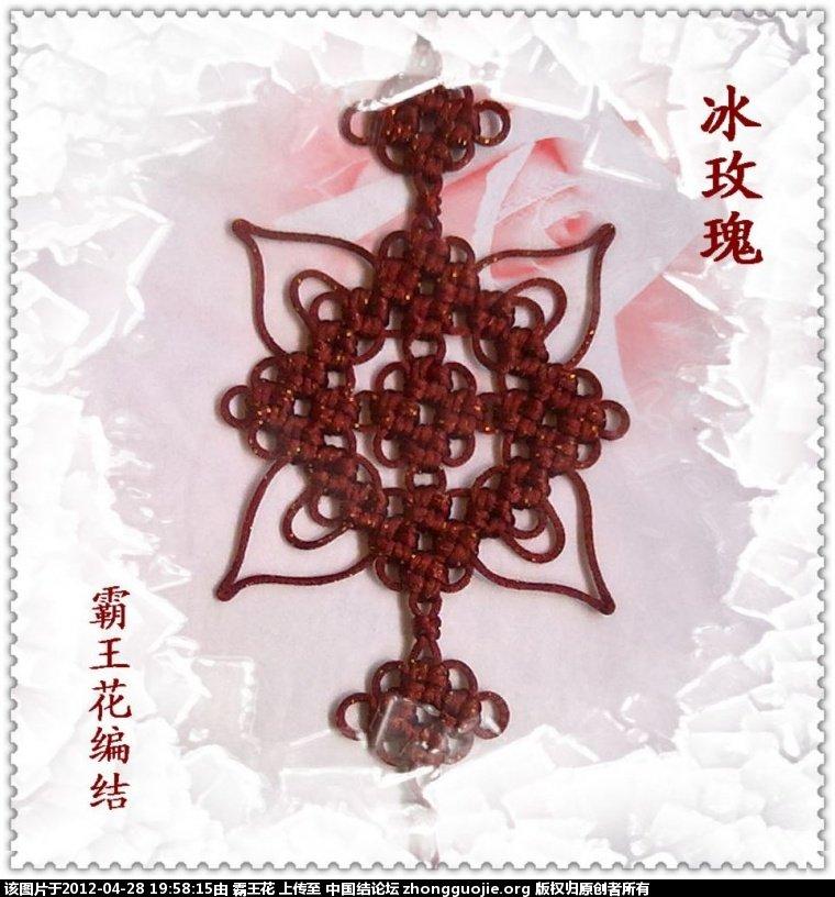 中国结论坛   冰花结(华瑶结)的教程与讨论区 1957510vqj58q978e93fb9