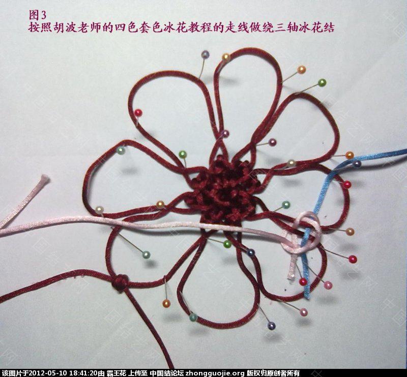 中国结论坛 单线冰花和四色套色冰花组合——《庆》的主要编结步骤  冰花结(华瑶结)的教程与讨论区 183403bvbz05hkffkmkfbz