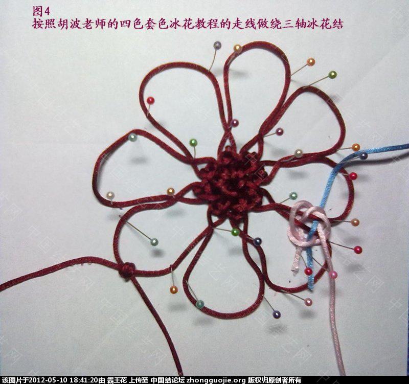 中国结论坛 单线冰花和四色套色冰花组合——《庆》的主要编结步骤  冰花结(华瑶结)的教程与讨论区 183411fqjfpezli2ldjie7