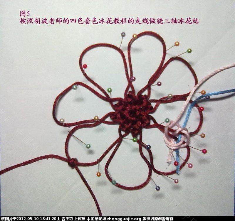 中国结论坛 单线冰花和四色套色冰花组合——《庆》的主要编结步骤  冰花结(华瑶结)的教程与讨论区 183440d0vibv0jvuiz0obn