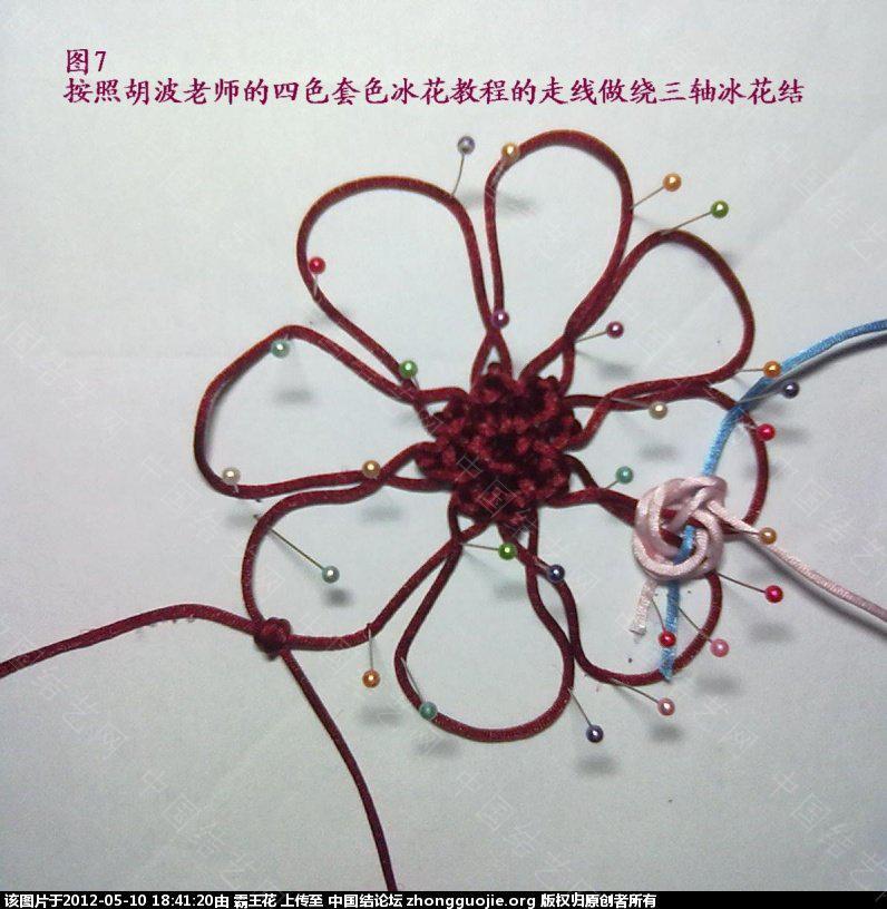 中国结论坛 单线冰花和四色套色冰花组合——《庆》的主要编结步骤  冰花结(华瑶结)的教程与讨论区 1835199hofhtlqpbvpb9ff