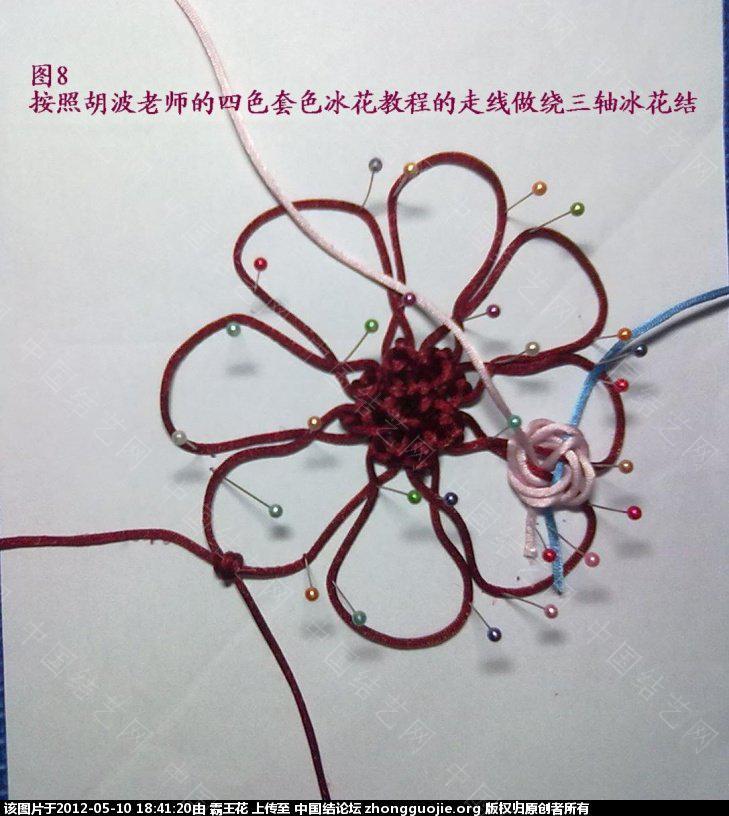 中国结论坛 单线冰花和四色套色冰花组合——《庆》的主要编结步骤  冰花结(华瑶结)的教程与讨论区 183533j2u1yz91se9cqyju