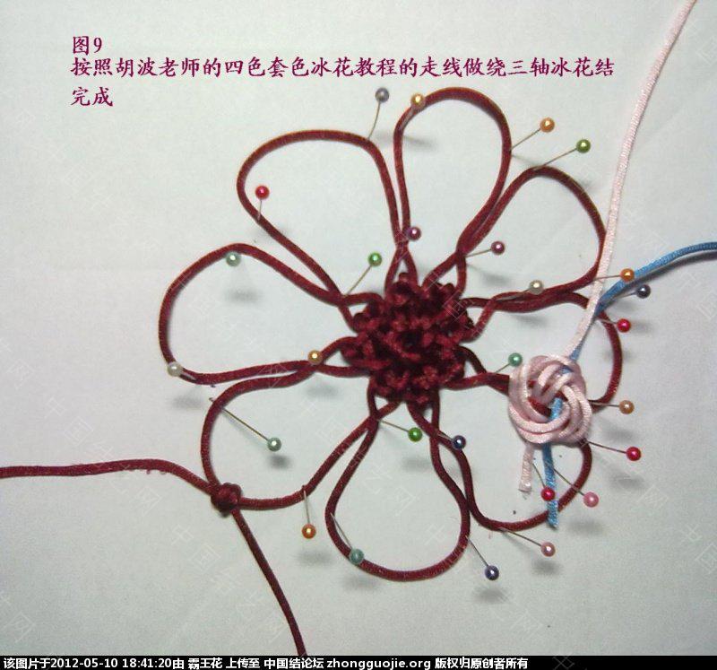 中国结论坛 单线冰花和四色套色冰花组合——《庆》的主要编结步骤  冰花结(华瑶结)的教程与讨论区 183617tton67tjz40za044