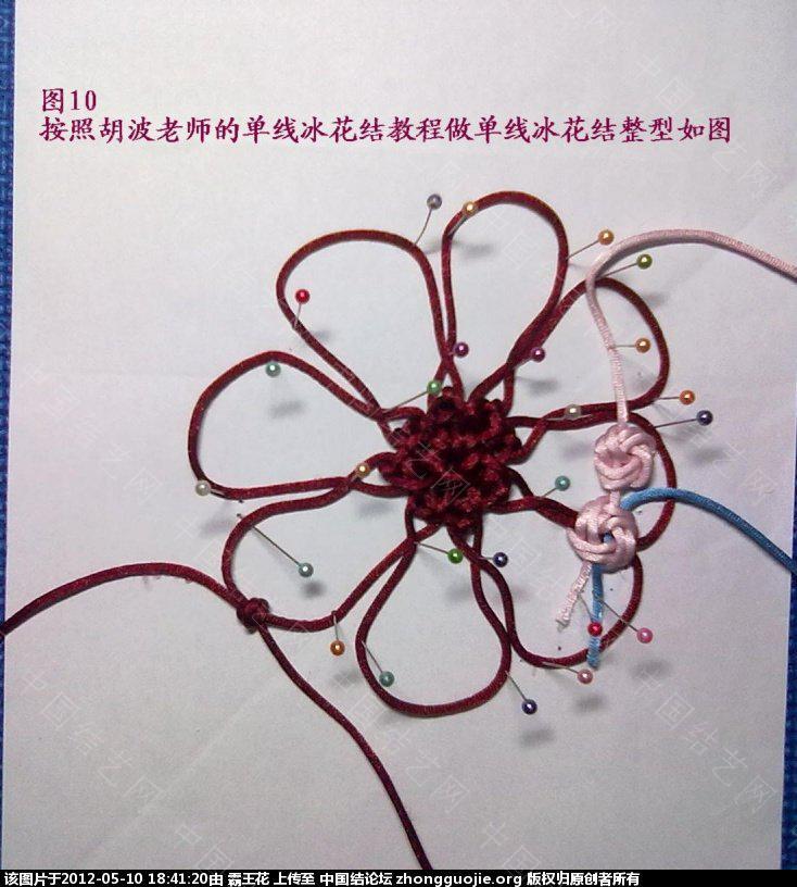 中国结论坛 单线冰花和四色套色冰花组合——《庆》的主要编结步骤  冰花结(华瑶结)的教程与讨论区 1836249oqeqe0wovh9mz05