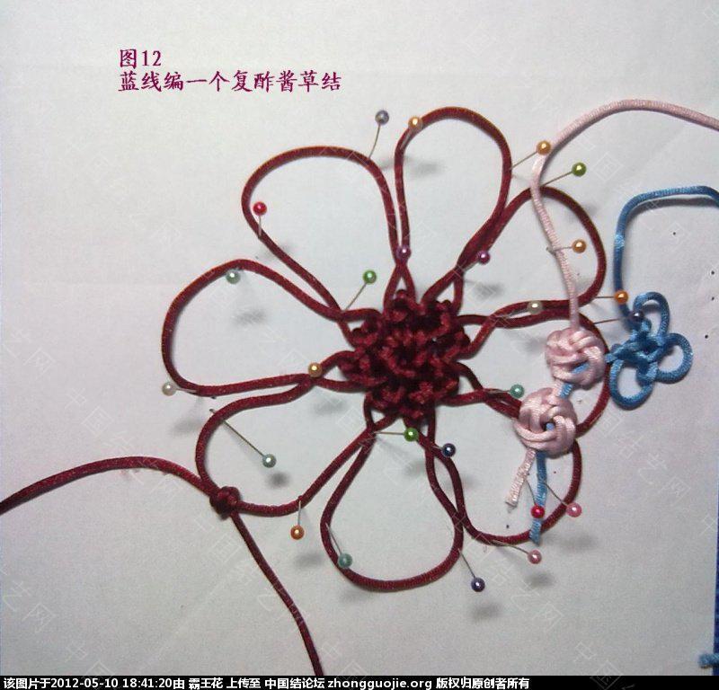 中国结论坛 单线冰花和四色套色冰花组合——《庆》的主要编结步骤  冰花结(华瑶结)的教程与讨论区 183727p99ggkmbfcscwf8p