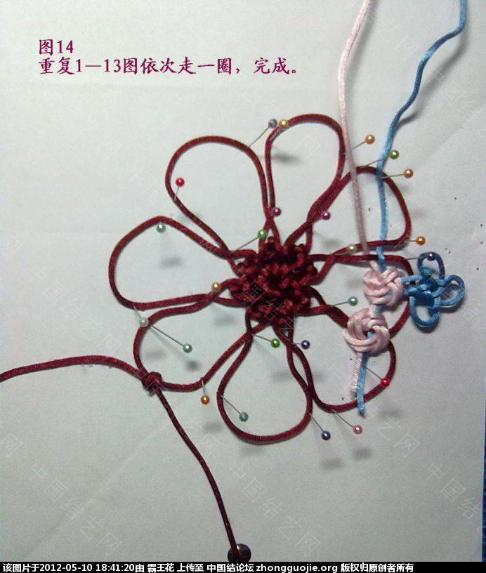 中国结论坛 单线冰花和四色套色冰花组合——《庆》的主要编结步骤  冰花结(华瑶结)的教程与讨论区 183751f883f8fk5bojopz1