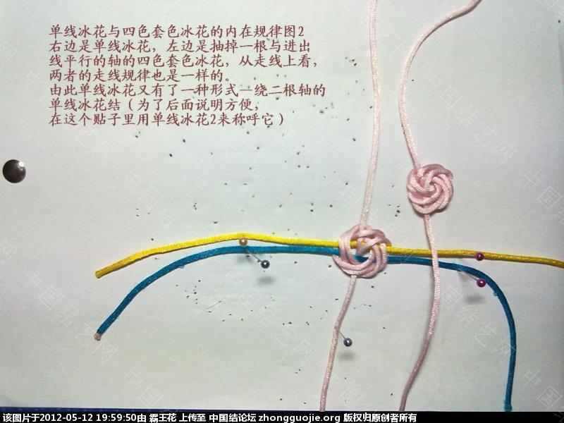 中国结论坛 单线冰花的几种走线形式和应用以及与四线轴冰花的区别  冰花结(华瑶结)的教程与讨论区 195627zmz5igx55ccrfkef