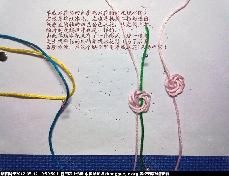 中国结论坛 单线冰花的几种走线形式和应用以及与四线轴冰花的区别  冰花结(华瑶结)的教程与讨论区 195642zvxj7k57qhxqhhrq