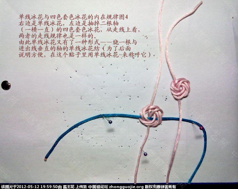 中国结论坛 单线冰花的几种走线形式和应用以及与四线轴冰花的区别  冰花结(华瑶结)的教程与讨论区 195647tau6pe6z64202ak4
