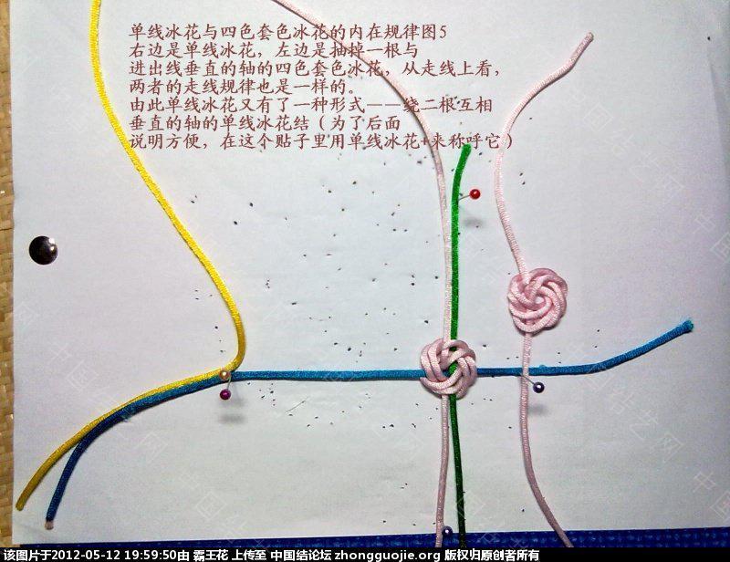中国结论坛 单线冰花的几种走线形式和应用以及与四线轴冰花的区别  冰花结(华瑶结)的教程与讨论区 195700jpjfpsywaaw6y1sn