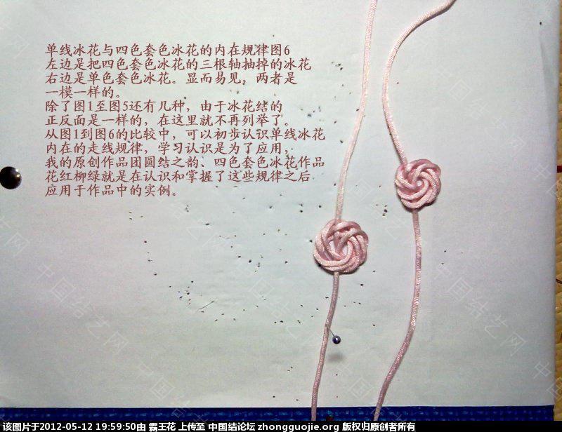 中国结论坛 单线冰花的几种走线形式和应用以及与四线轴冰花的区别  冰花结(华瑶结)的教程与讨论区 1957130lllrel22l97u94q
