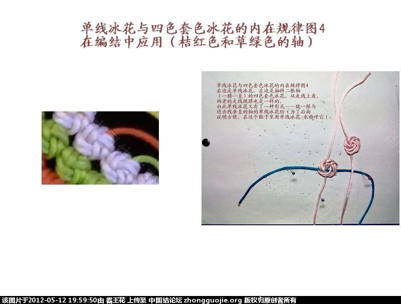 中国结论坛 单线冰花的几种走线形式和应用以及与四线轴冰花的区别  冰花结(华瑶结)的教程与讨论区 1957175mmrndppokpk1fj2