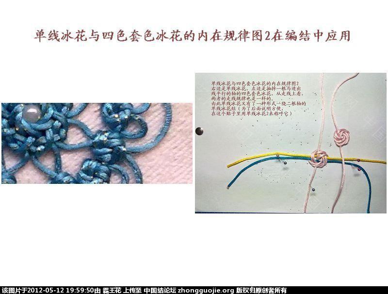 中国结论坛 单线冰花的几种走线形式和应用以及与四线轴冰花的区别  冰花结(华瑶结)的教程与讨论区 1957204u1qsus4sfwouc1t