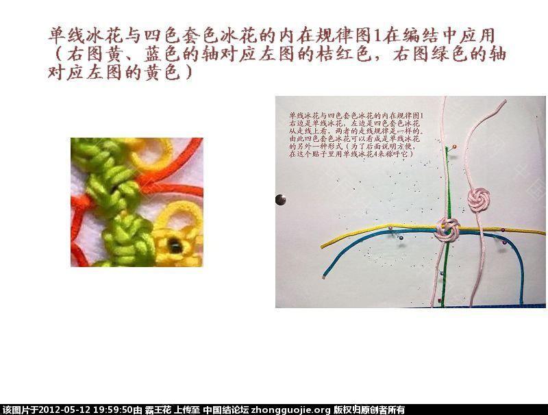 中国结论坛 单线冰花的几种走线形式和应用以及与四线轴冰花的区别  冰花结(华瑶结)的教程与讨论区 1957237josfz90f0k15bco
