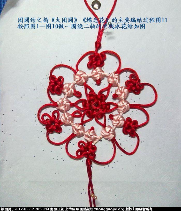 中国结论坛 单线冰花(绕二轴)的应用——《蝶恋花》的主要编结步骤  冰花结(华瑶结)的教程与讨论区 205159kcqze8hhyijhiiee