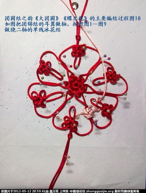 中国结论坛 单线冰花(绕二轴)的应用——《蝶恋花》的主要编结步骤  冰花结(华瑶结)的教程与讨论区 205218cbonkkchqg7tvlsu