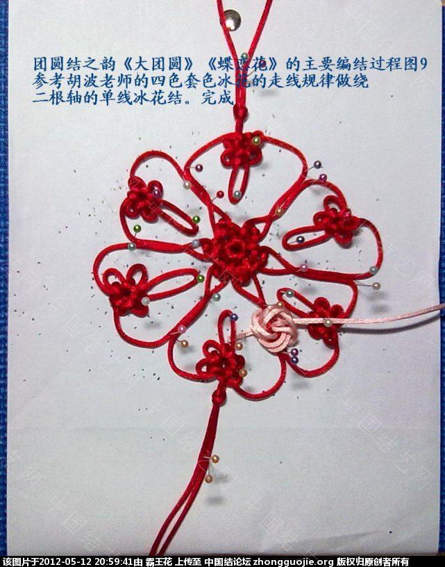 中国结论坛 单线冰花(绕二轴)的应用——《蝶恋花》的主要编结步骤  冰花结(华瑶结)的教程与讨论区 205257m86m63kp1emci78z