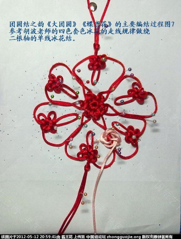 中国结论坛 单线冰花(绕二轴)的应用——《蝶恋花》的主要编结步骤  冰花结(华瑶结)的教程与讨论区 20531294nka8ozqsf9xe8k