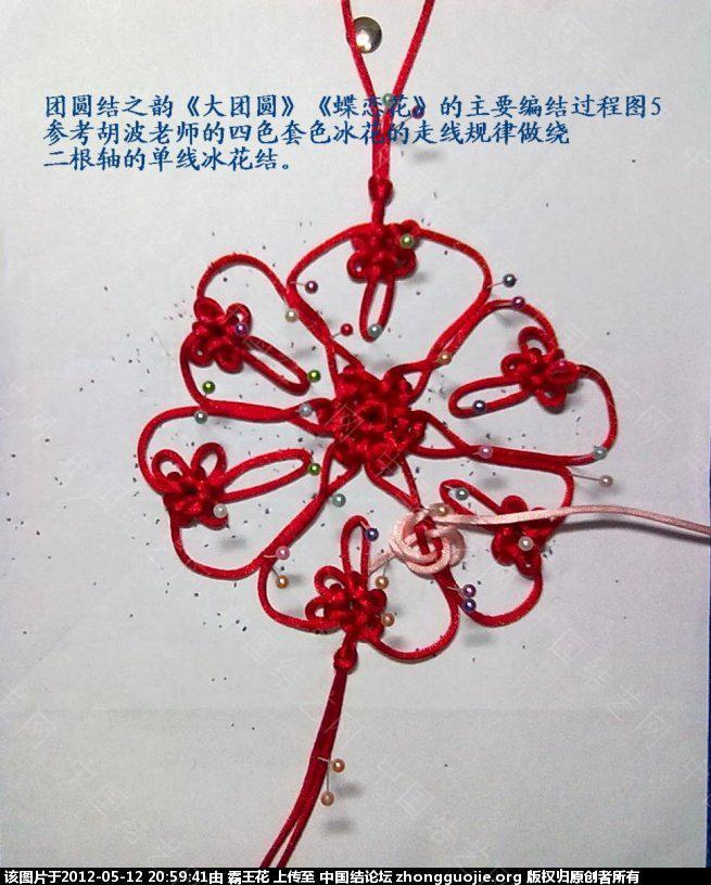 中国结论坛 单线冰花(绕二轴)的应用——《蝶恋花》的主要编结步骤  冰花结(华瑶结)的教程与讨论区 205326ig48vabrugzk4bga