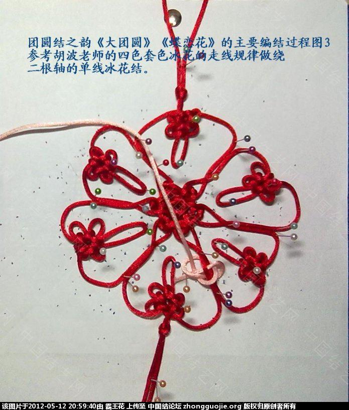 中国结论坛 单线冰花(绕二轴)的应用——《蝶恋花》的主要编结步骤  冰花结(华瑶结)的教程与讨论区 2053492tgcx9cgkegr5kdl
