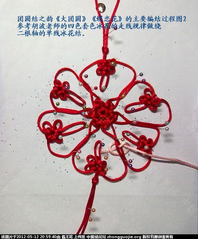 中国结论坛 单线冰花(绕二轴)的应用——《蝶恋花》的主要编结步骤  冰花结(华瑶结)的教程与讨论区 205453ebccs6tssusmizss