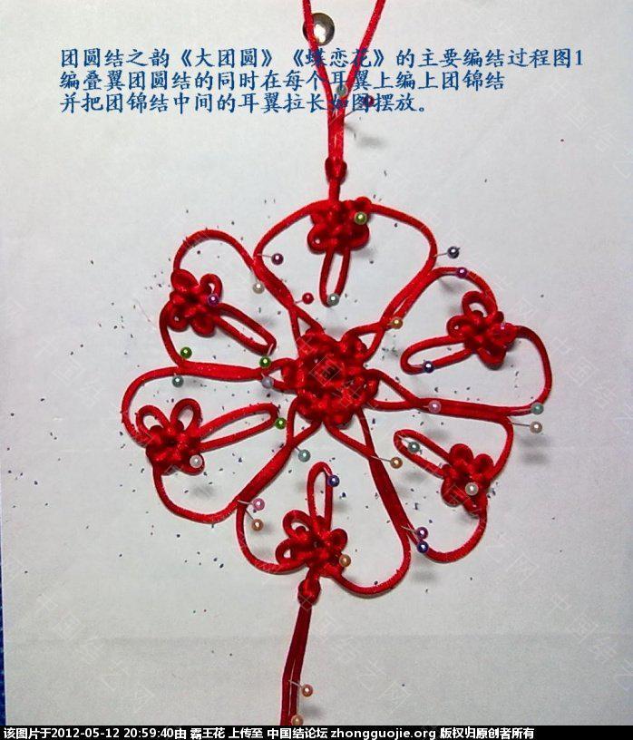 中国结论坛 单线冰花(绕二轴)的应用——《蝶恋花》的主要编结步骤  冰花结(华瑶结)的教程与讨论区 2055108f3fzww8uvvw33mb