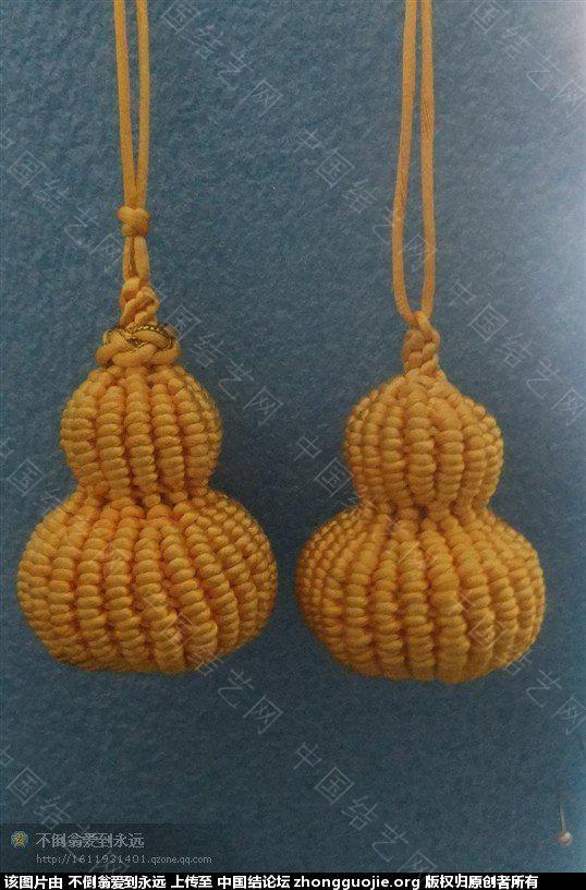 中国结论坛 可爱的小葫芦 葫芦,影响,吉祥,间隔 立体绳结教程与交流区 2231478nnenn30keuvbege