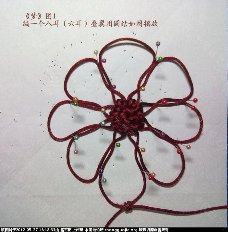 中国结论坛 单线冰花和单线B型冰花攀缘结的组合—《梦》的主要编结步骤  冰花结(华瑶结)的教程与讨论区 161420f7z7fffjfhiqrxhj