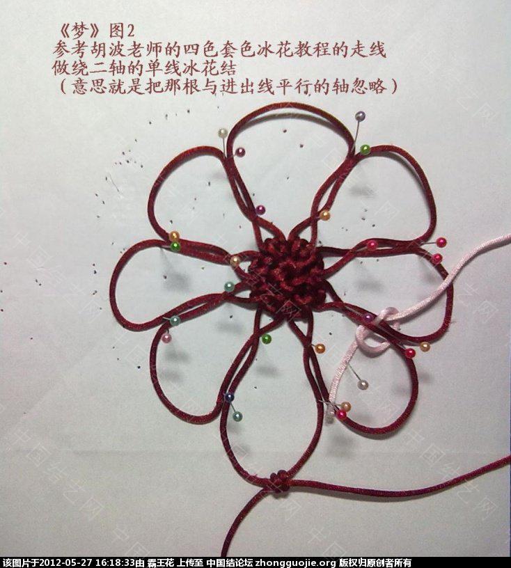 中国结论坛 单线冰花和单线B型冰花攀缘结的组合—《梦》的主要编结步骤  冰花结(华瑶结)的教程与讨论区 161426vj8y89fnyoxf7x7o