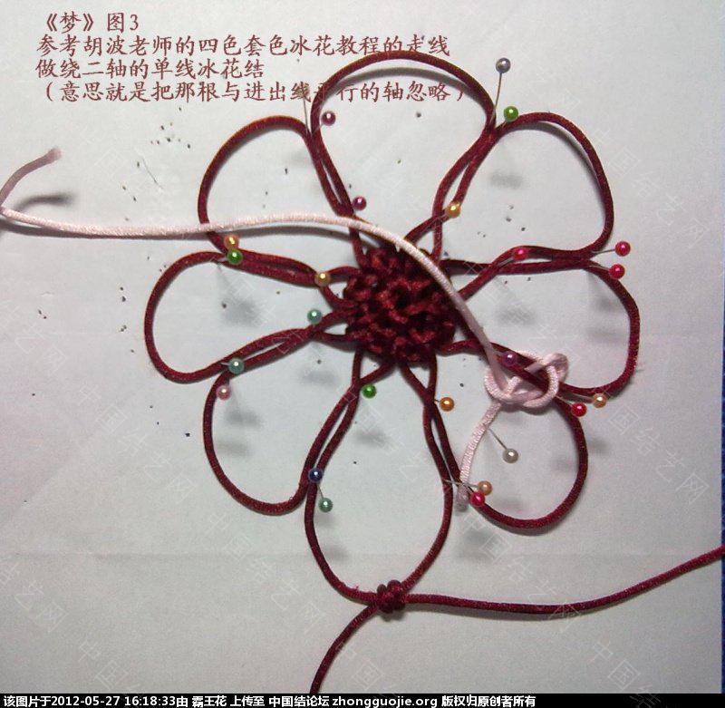 中国结论坛 单线冰花和单线B型冰花攀缘结的组合—《梦》的主要编结步骤  冰花结(华瑶结)的教程与讨论区 161431vcpxpvpdmqbqm7mc