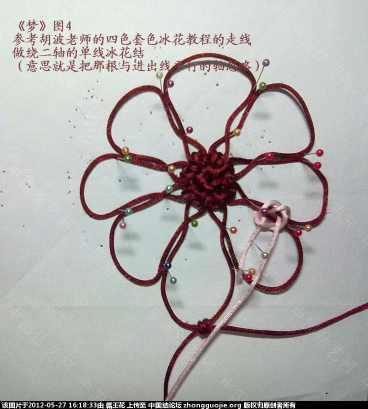 中国结论坛 单线冰花和单线B型冰花攀缘结的组合—《梦》的主要编结步骤  冰花结(华瑶结)的教程与讨论区 161435n8c2ck2kki4cz8xv