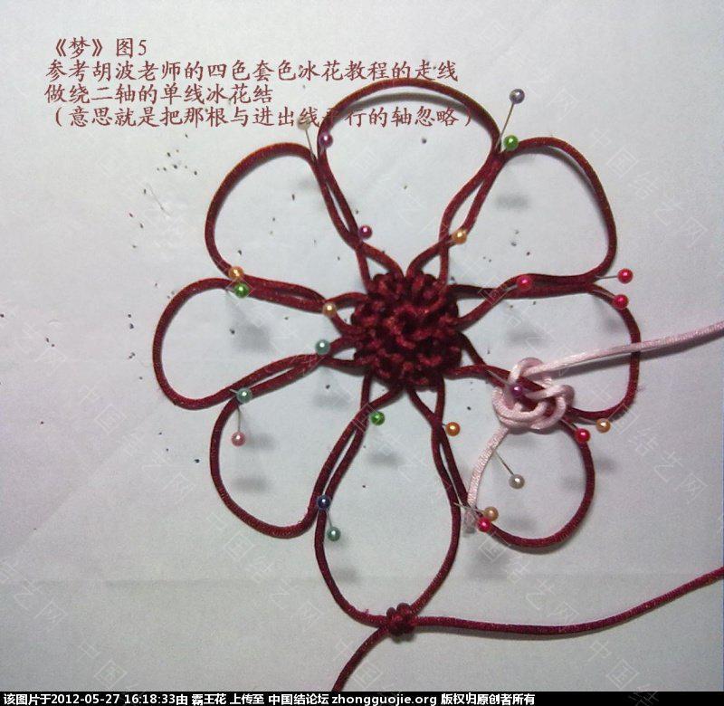 中国结论坛 单线冰花和单线B型冰花攀缘结的组合—《梦》的主要编结步骤  冰花结(华瑶结)的教程与讨论区 161440ptdxnig1osqihxl1