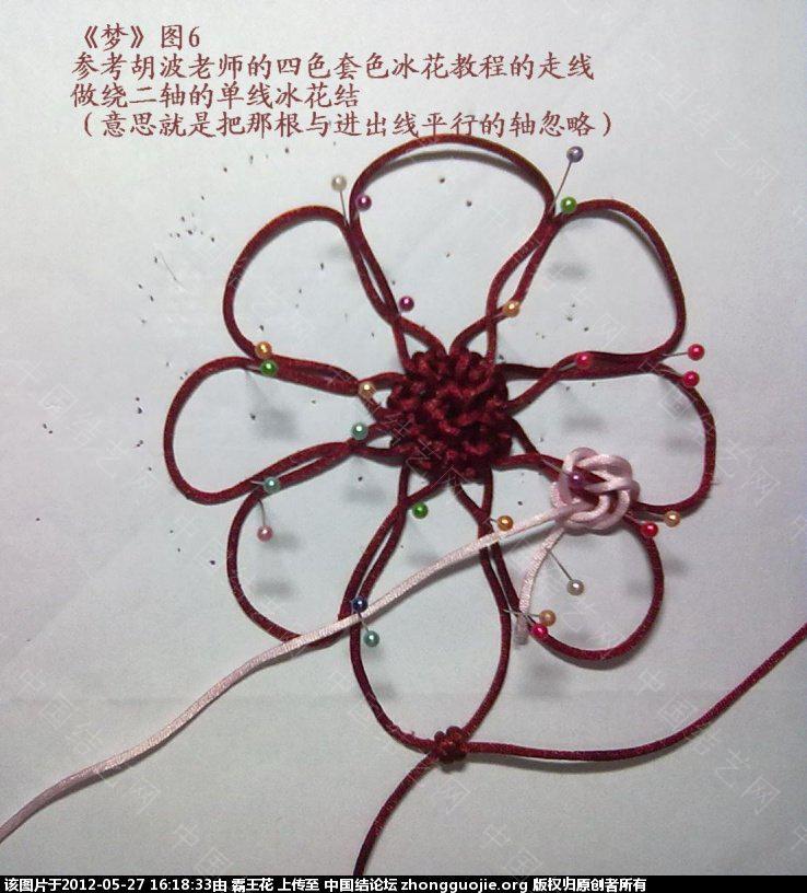 中国结论坛 单线冰花和单线B型冰花攀缘结的组合—《梦》的主要编结步骤  冰花结(华瑶结)的教程与讨论区 16144765rccgrc38rbq8ka