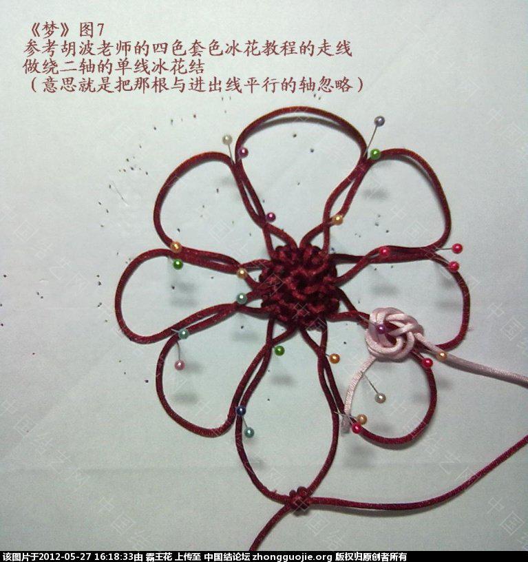 中国结论坛 单线冰花和单线B型冰花攀缘结的组合—《梦》的主要编结步骤  冰花结(华瑶结)的教程与讨论区 161451cicm1of7fnzwwbtd