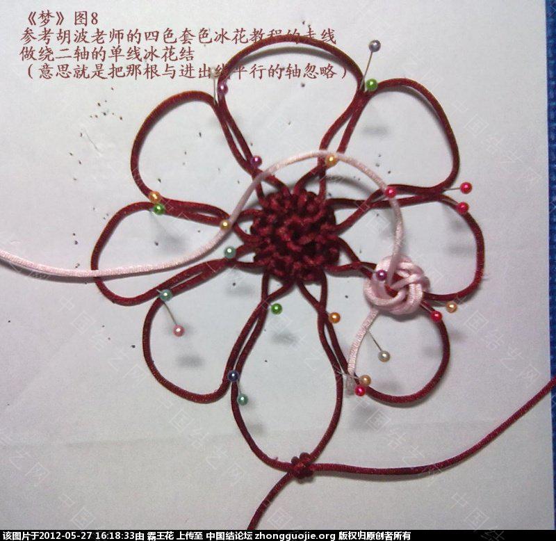 中国结论坛 单线冰花和单线B型冰花攀缘结的组合—《梦》的主要编结步骤  冰花结(华瑶结)的教程与讨论区 161457jegjdjnds51te1mz