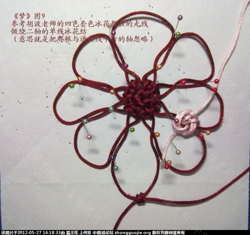 中国结论坛 单线冰花和单线B型冰花攀缘结的组合—《梦》的主要编结步骤  冰花结(华瑶结)的教程与讨论区 161506gch9wbtbuc9wuc1l