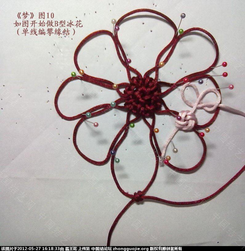 中国结论坛 单线冰花和单线B型冰花攀缘结的组合—《梦》的主要编结步骤  冰花结(华瑶结)的教程与讨论区 161514mu29ws1xm7wd9797