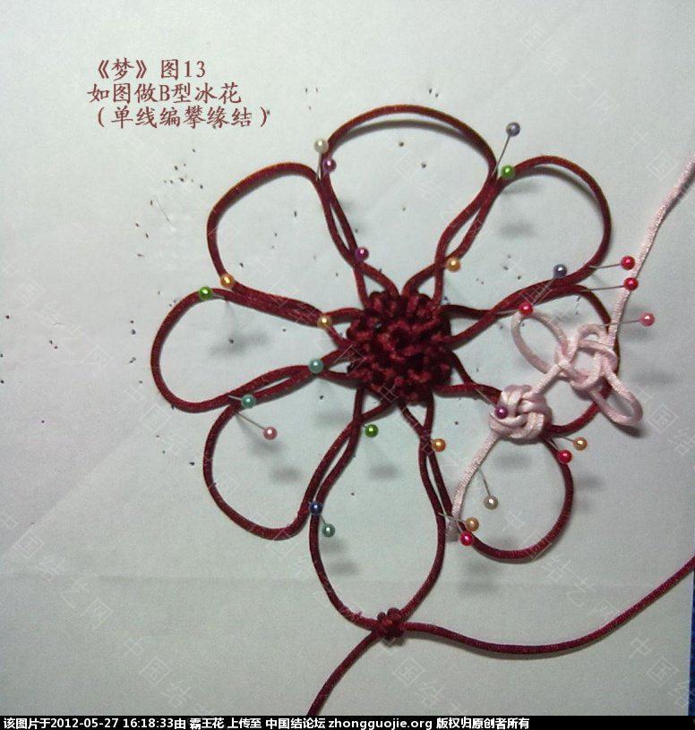 中国结论坛 单线冰花和单线B型冰花攀缘结的组合—《梦》的主要编结步骤  冰花结(华瑶结)的教程与讨论区 161540p414ww7mb9hoi7qr