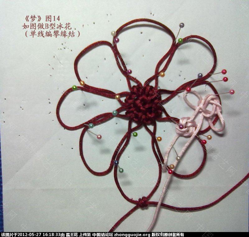 中国结论坛 单线冰花和单线B型冰花攀缘结的组合—《梦》的主要编结步骤  冰花结(华瑶结)的教程与讨论区 16155172f57jf2j2fjfse0