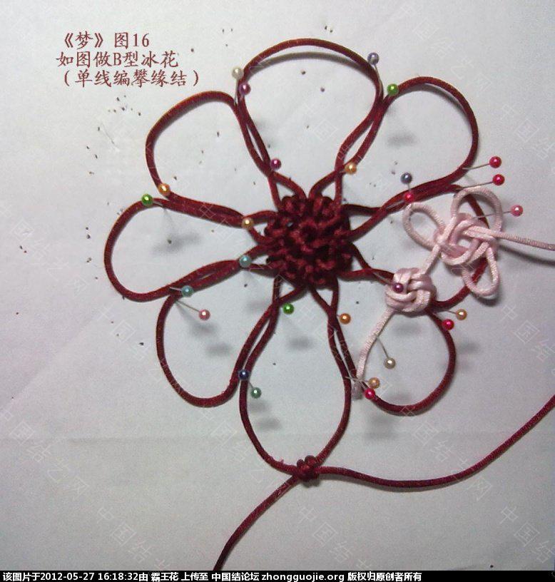 中国结论坛 单线冰花和单线B型冰花攀缘结的组合—《梦》的主要编结步骤  冰花结(华瑶结)的教程与讨论区 161602clb7f6mv6zavbz8d