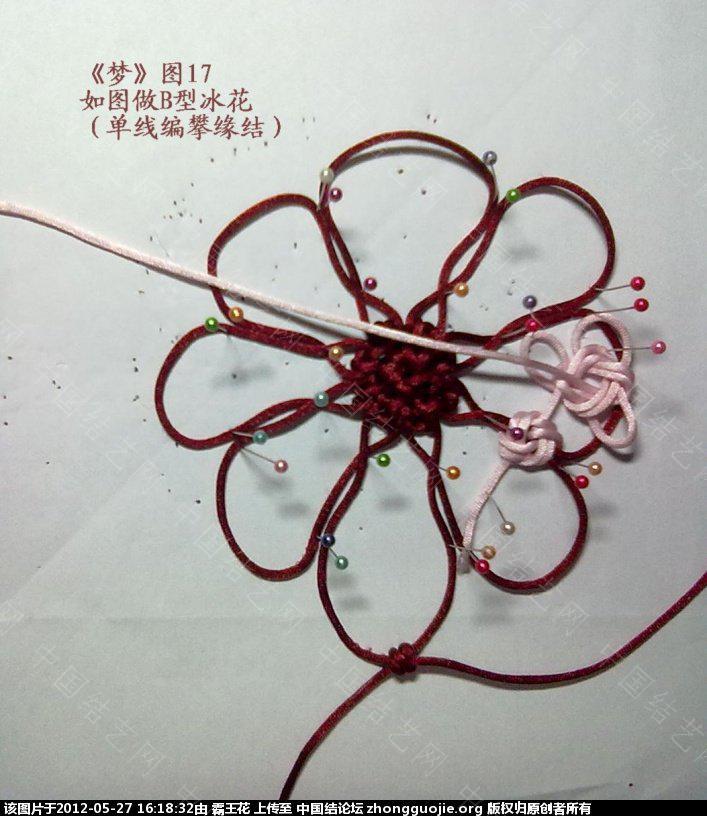 中国结论坛 单线冰花和单线B型冰花攀缘结的组合—《梦》的主要编结步骤  冰花结(华瑶结)的教程与讨论区 1616076giwoesokesdi8sn