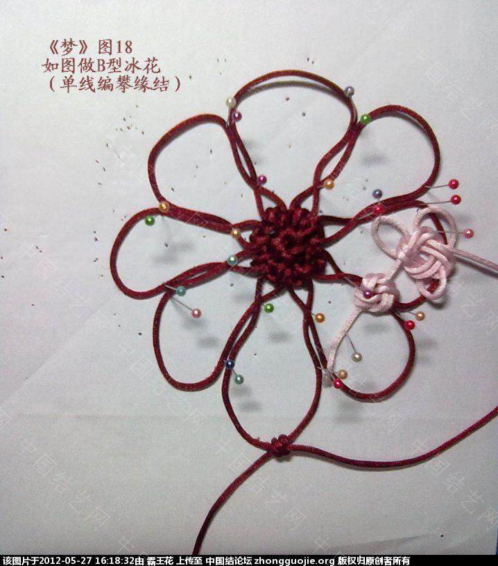 中国结论坛 单线冰花和单线B型冰花攀缘结的组合—《梦》的主要编结步骤  冰花结(华瑶结)的教程与讨论区 1616119cjh3dhrz0iaifac