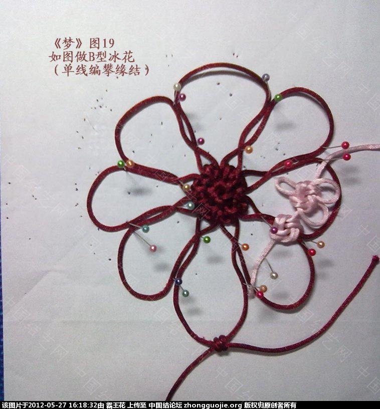 中国结论坛 单线冰花和单线B型冰花攀缘结的组合—《梦》的主要编结步骤  冰花结(华瑶结)的教程与讨论区 1616150bprbprtfefrfdup